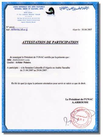 image modele attestation de travail en algerie