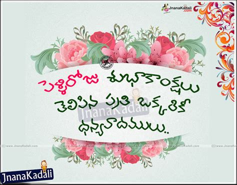 Wedding Anniversary Quotes In Telugu by Thanks For Wish You Happy Wedding Anniversary Telugu