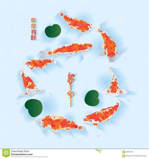 koi fish and new year koi fish free swimming effect stock vector illustration