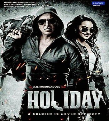 latest movies download holiday 2014 latest hindi movie downloadming