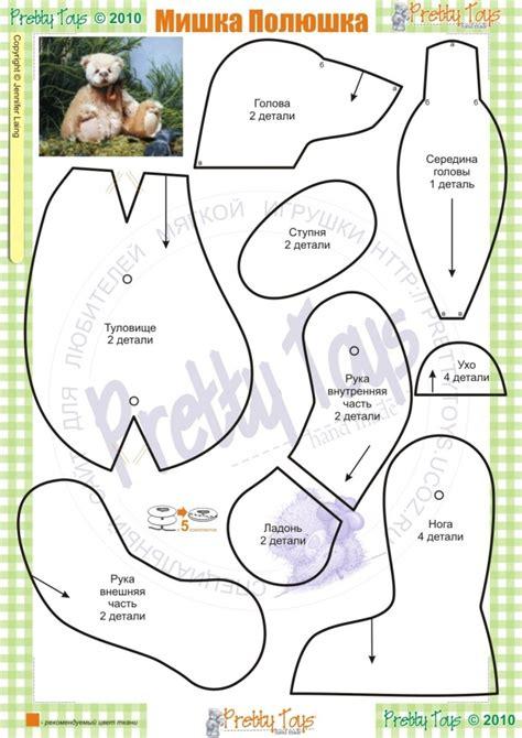 memory teddy bear patterns free teddy pattern search results calendar 2015