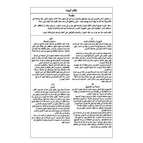Muster Hausordnung Muster Hausordnung 2015 Auf Arabisch Kaufen Haufe Shop