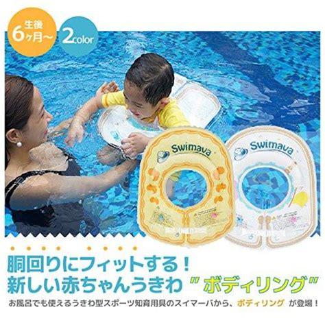 Swimava G2 Ring 1 g2 yellow baby ring toddler size ring value