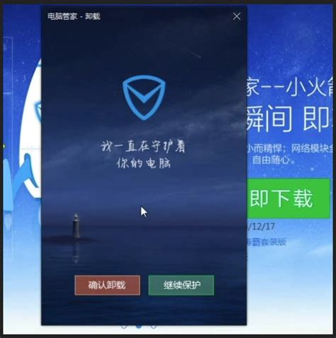 How To Find On Qq How To Remove Tencent Qq Uninstall Tencent Pc Manager Updated