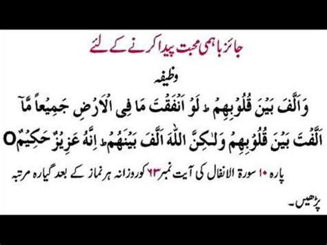 wazifa mohabbat mein kamyabi jaiz mohabbat paida karne ka wazifa in urdu mohabbat paida