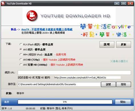 download youtube kualitas hd youtube 影片下載軟體 youtube downloader hd 最新中文版使用教學 簡單生活easylife