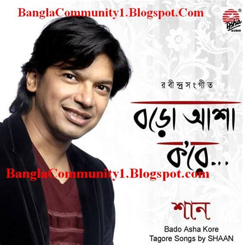 by bangla mp3 song download bdalbumcom bharotesasha ghoshal bengali rabindra sangeet songamarsong