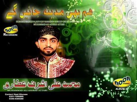mp3 naat free download from youtube best mp3 naat quot ik main hi nahi un par qurban zamana hai