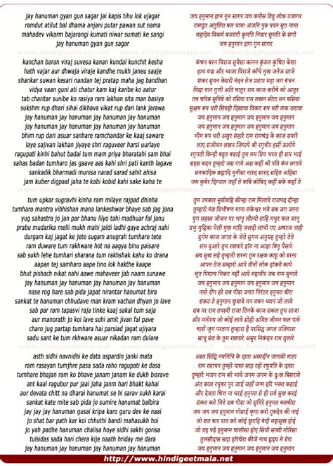 tattoo lyrics hindi hanuman chalisa lyrics tattoo design bild