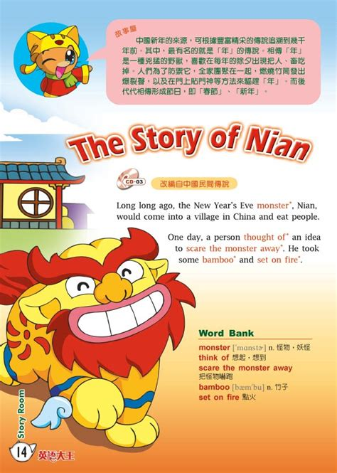 new year story ordering 年獸的故事 the story of nian 英語相關文章 小蕃薯 九年一貫百寶箱