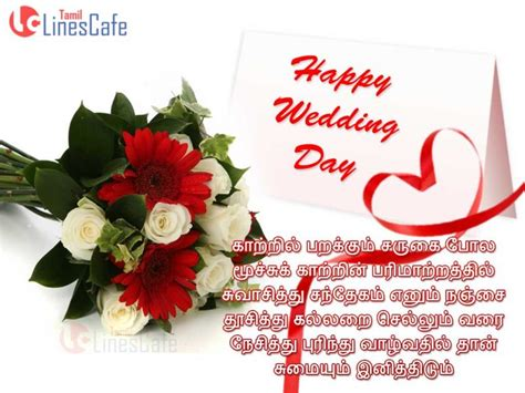 Wedding Anniversary Quotes For Husband In Tamil by Happy Wedding Day Anniversary Kavithai Tamil Linescafe