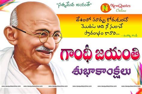 gandhi biodata in telugu mahatma gandhiji full hd wallpapers and images with quotes