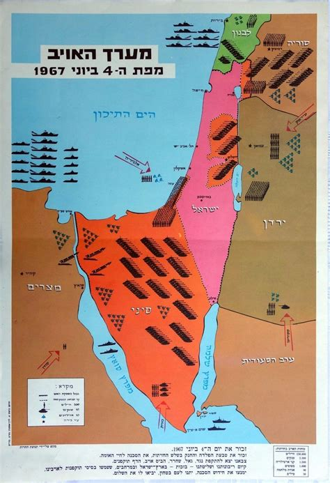 map    day war   herut movement israel
