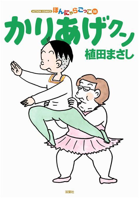 Kariage Kun 46 kariage kun 58 vol 58 issue user reviews