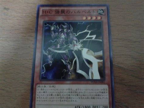 Heroic Challenger Assault Halberd Wsup En016 heroic challenger assault halberd yu gi oh tcg ocg card discussion yugioh card maker forum