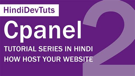 website tutorial in hindi cpanel tutorials in hindi part 02 how to host your