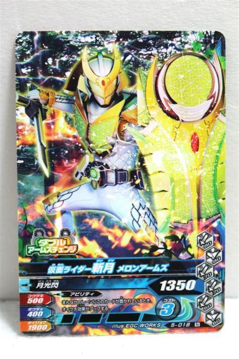 068rhs Kamen Rider Zangetsu 1 ganbarizing 5 018 kamen rider zangetsu melon arms