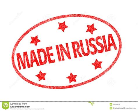 Made In by Made In Russia St Stock Photography Image 16840812