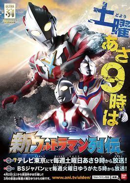 ultraman film 2016 wiki file new ultraman retsuden poster 2016 jpg wikipedia