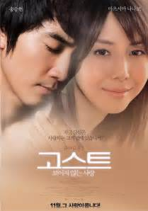 film sedih korea movie upcoming korean japanese movie quot ghost in your arms again
