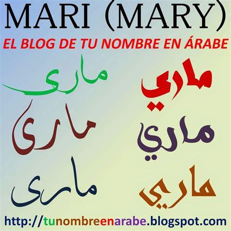 17 Best Images About Nombres On Pinterest Blog Bebe And Ps | 17 mejores ideas sobre tattoo letras arabes en pinterest