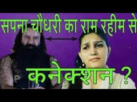 sapna choudhary ram rahim controversial dancer sapna choudhary comments on baba