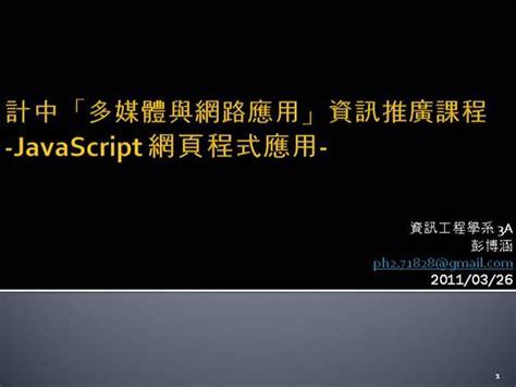 tutorial javascript ppt javascript tutorial authorstream