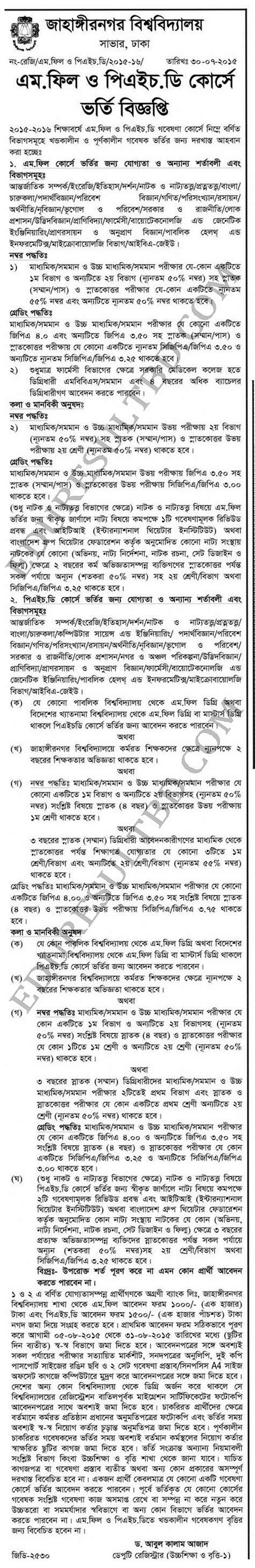 Ju Mba Admission Circular 2015 by Ju Admission Related Keywords Ju Admission