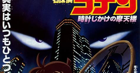 Detective Conan Time Bombed Skyscraper 1997 Just Shared Detective Conan Movie