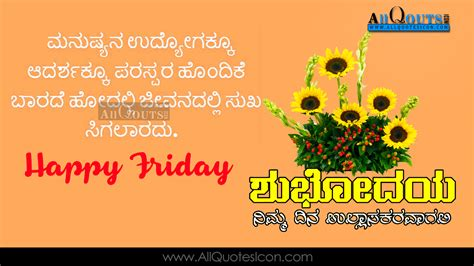 kannada good lins happy friday quotes images best kannada good morning
