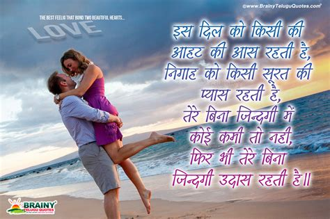 couple wallpaper with hindi quotes romantic love shayari in hindi love quotes with couple hd