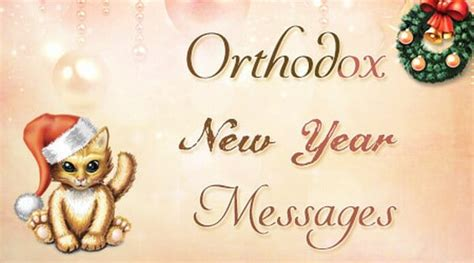 best new years texts best orthodox new year messages wishes for the new year