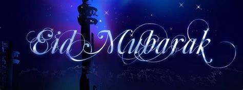 koleksi gambar sampul idul fitri terbaik  blog alhabib
