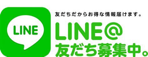 what is line re ぺいんと工房公式lineアカウントのお知らせ 津島市の外壁塗装 塗り替えは re ペイント工房