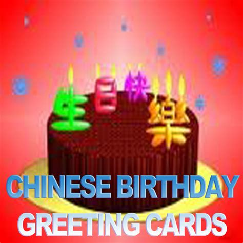 Does Itunes Gift Card Work In App Store - 生日贺卡设计及发送应用程序 birthday cards chinese version on the app