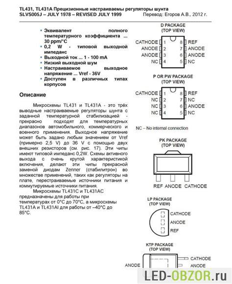 transistor tl431 tl431 datasheet tl431 схема включения цоколевка аналог