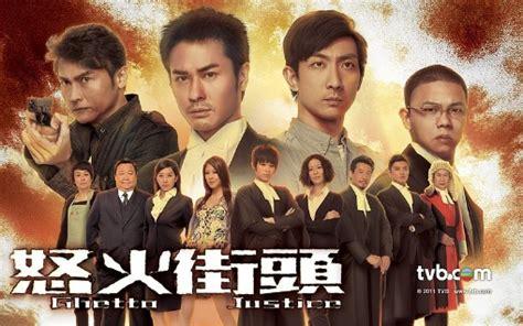Gettho Justice justice 怒火街頭 c drama hk drama 2011 complete