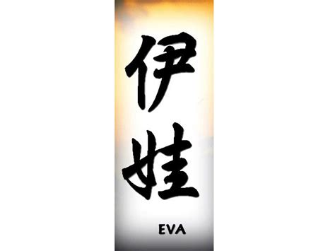 name eva 171 chinese names 171 classic tattoo design 171 tattoo