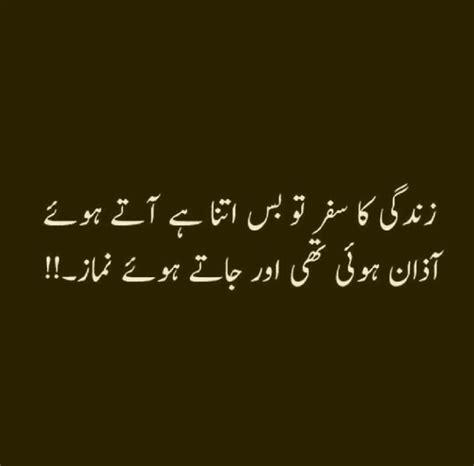 Wedding Quotes Urdu by 25 Best Urdu Quotes On Urdu Poetry