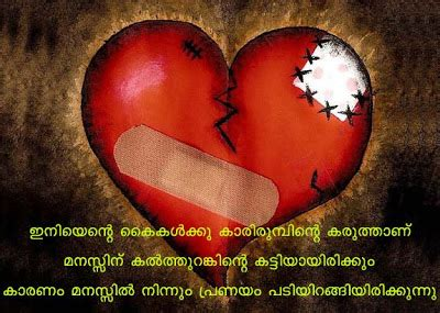 love failure malayalam images love failure quotes in malayalam quotesgram