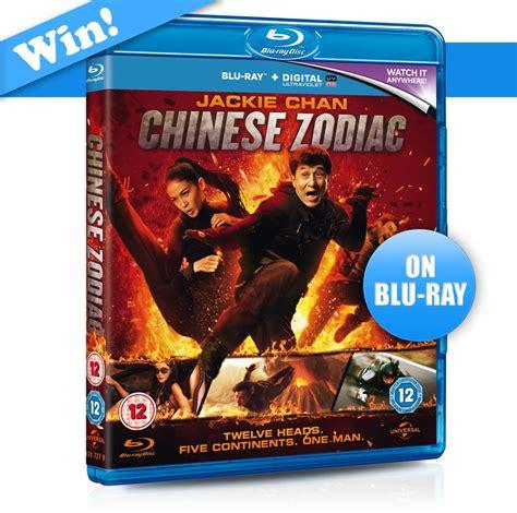 win jackie chans chinese zodiac  blu ray