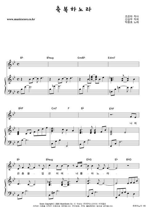 박종호 축복하노라 피아노 악보 : 악보가게