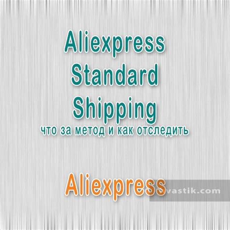 aliexpress standard shipping indonesia aliexpress standard shipping отслеживание что за метод