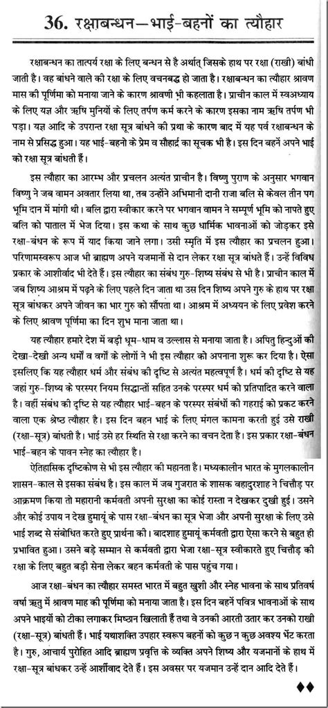 Essay On Raksha Bandhan by Essay Raksha Bandhan Essays
