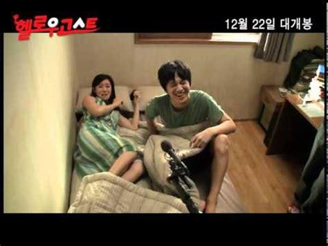 film hello ghost youtube korean movie 헬로우 고스트 hello ghost 2010 ghost character