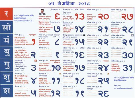 2018 calendar with holidays maharashtra printable