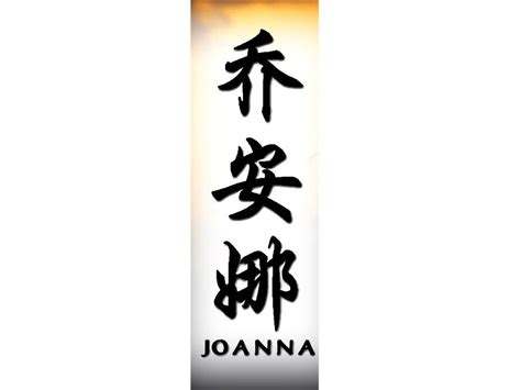 tattoo lettering for joanna joanna tattoo flash letters chinese name