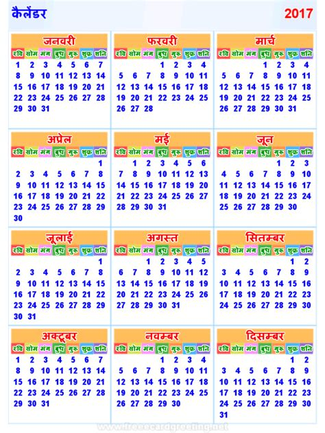 Calendar 2019 India With Holidays Kalendar 2018 Malaysia House And Home