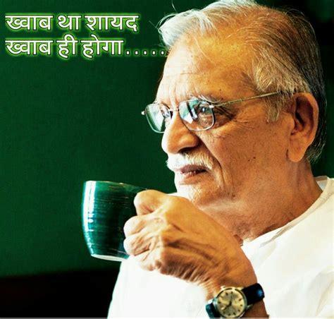gulzar biography in hindi gulzar gulzar pinterest hindi quotes dil se and verses