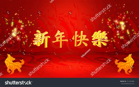 new year greetings in traditional characters 2018 year greetings card design stock illustration